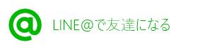 ひろたまみの旅魔女ライフ:LINE@